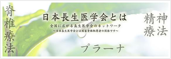 日本長生医学会とは?
