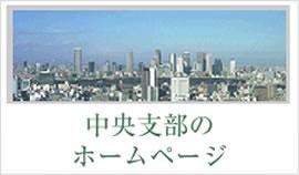 中央支部のホームページ