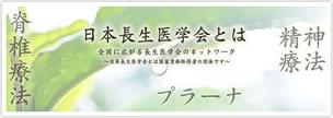 日本長生医学会とは