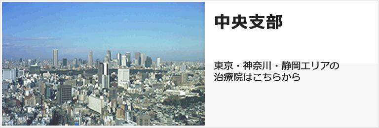 日本長生医学会本部・中央支部