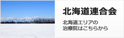 北海道連合会