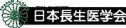 長生医学会ポータルロゴ