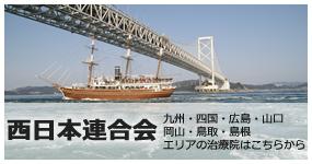 西日本連合会