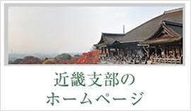 近畿支部のホームページ