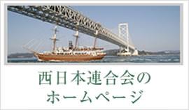西日本連合会のホームページ